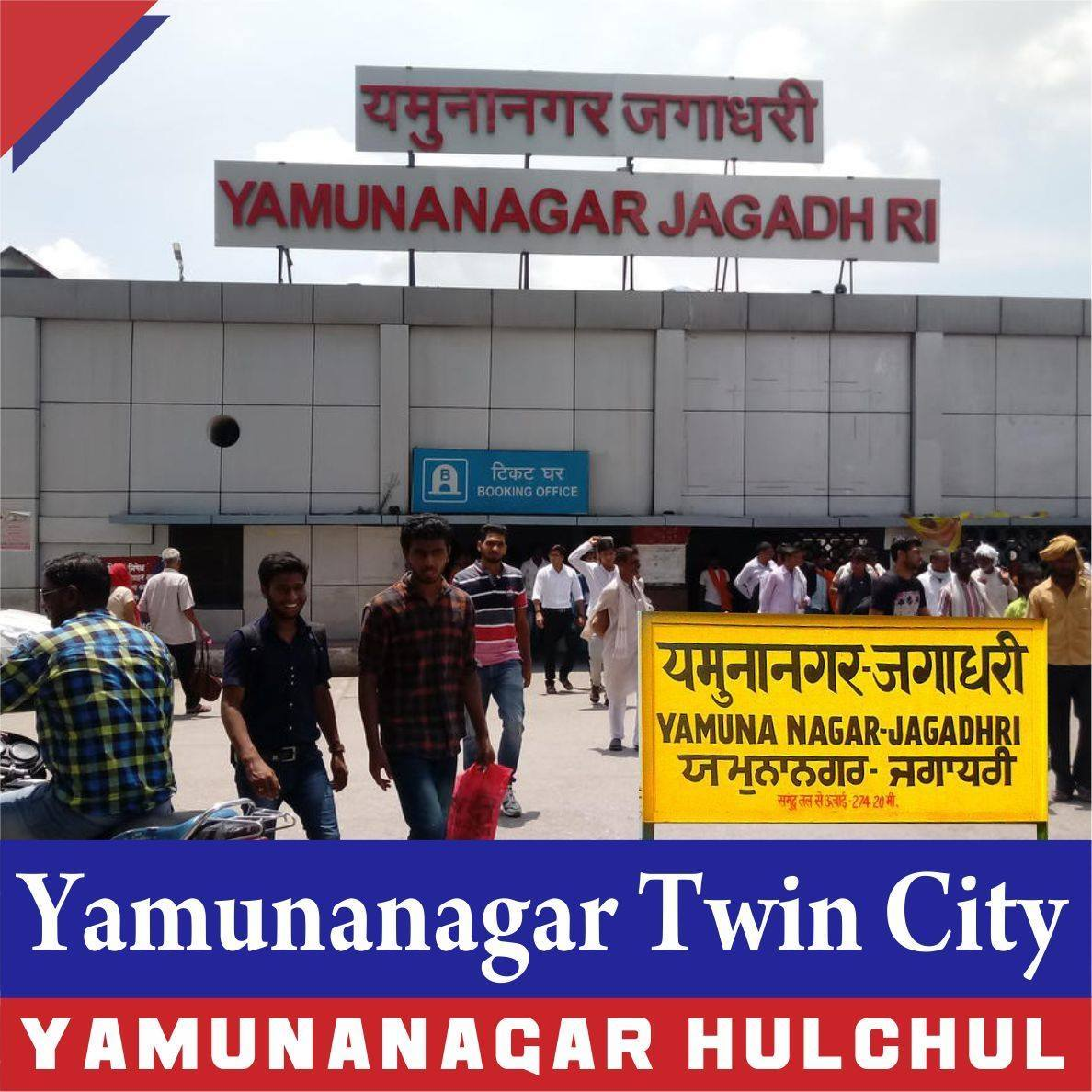 Yamunanagar Hulchul