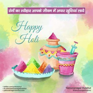Happy Holi from Yamunanagar Hulchul