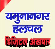 yamunanagar hulchul_logo_header_यमुनानगर हलचल