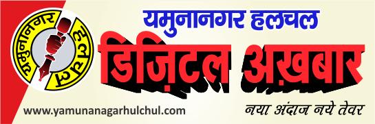 यमुनानगर हलचल