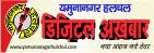 यमुनानगर हलचल | डिजिटल अख़बार : जिले के हर कोने की खबर