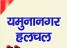 yamunanagar hulchul_logo_header_mobile_यमुनानगर हलचल