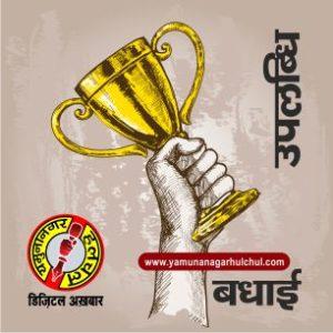 Yamunanagar Hulchul Achievements Logo badhai congratulations