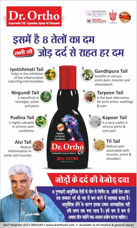 Dr Ortho Ayurvedic Oil