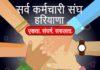 sarv karamchari sangh haryana