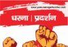 yamunanagar hulchul dharna pardarshan LOGO यमुनानगर में धरना प्रदर्शन