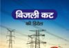 yamunanagar hulchul electricity cut LOGO बिजली बंद रहेगी