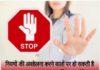 yamunanagar hulchul stop logo kaarvayi ho sakti hai