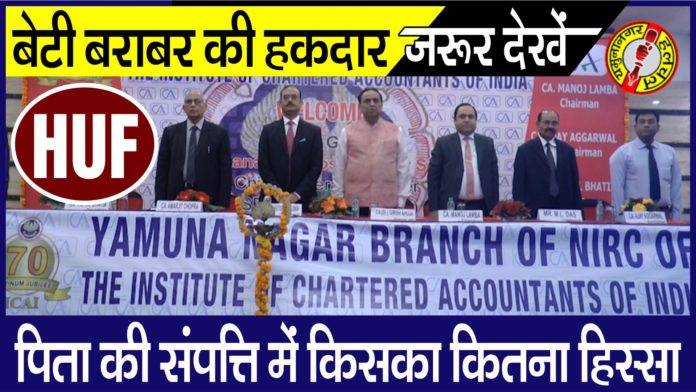 yamunanagar hulchul__icai_taxationi in huf_sbi team