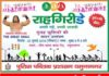 Yamunanagar hulchul__live_The Great Khali_Rahgiri Programme