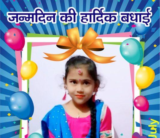 yamunanagar hulchul__birthday with_manya bhardwaj