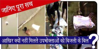 yamunanagar hulchul_electricity bills in river