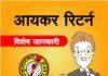 yamunanagar hulchul_income tax return logo इंकम टैक्स रिटर्न कब फाइल करें