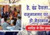 यमुनानगर हलचल : इंद्र देवता को प्रसन्न करने के लिए अध्यापकों ने किया हवन यज्ञ