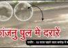 कांजनु पुल में आई दरारें, लोगों में पुल टूटने की चिंता